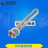 百點熱能 熱水器加熱管 電熱開水器發熱管 開水器電熱管加工廠家