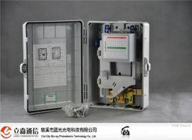 ABS16芯光分路器箱光纤分纤箱