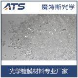 厂家批发 爱特斯二氧化硅晶体颗粒 光学镀膜材料