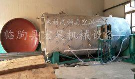 宏昊红木高频真空烘干机 木材注蜡一体机