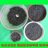 柱状活性炭 木质 酸性碱性气体净化活性炭 除异味净化空气活性炭