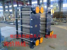 铁岭板式换热器/供暖,制冷,降温板式换热器