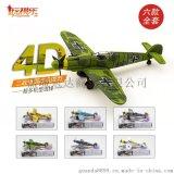 玩模樂玩具批發軍事模型4D拼裝模型二戰德國戰機模型塑料飛機玩具