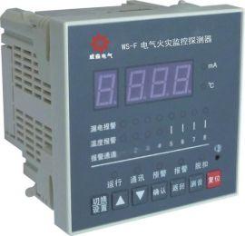 威森电气ARCM200L-J8 电气火灾监控探测器