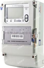华邦三相智能费控电能表,远程控电,国网表厂家直销