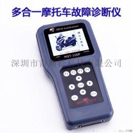 摩托车电喷系统解码器/摩托车故障诊断仪/摩托车检测仪MST-100P