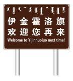 旅游景区标志牌制作 景区指示牌 交通标志牌批发厂家