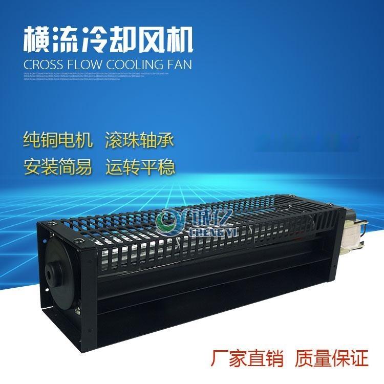 誠億CYF06031Z罩極式橫流風扇 電梯風扇 橫流風機 電梯配件 橫流風扇