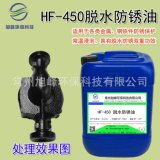 HF-450脱水防锈油钢铁脱水防锈剂