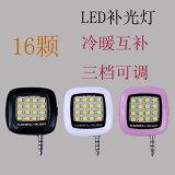 手机LED拍照补光灯 自拍补光灯 手机外置自拍神器美颜镜头 闪光灯
