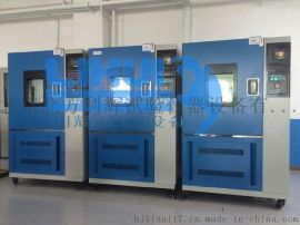 北方利辉品牌GDW-150高低温试验箱厂家直销