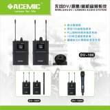 爱尚达DV-100 摄像机单反相机 无线采访话筒 演出录音领夹麦克风
