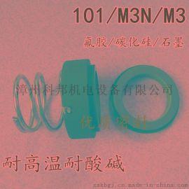 机械密封件101-2025323540轴封M3N水封耐酸碱耐高温氟胶**厦门