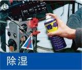 WD-40氣霧罐產品