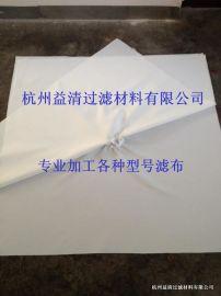 耐酸鹼濾布 壓濾布