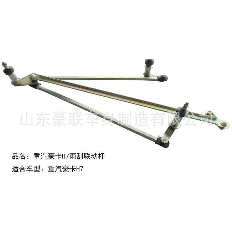 重汽 雨刮连动杆总成  雨刷拉杆器 雨刷联动杆 图片 价格 厂家