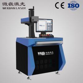 金属移动硬盘商标 数字光纤激光打标机 批号条码刻印机 镭雕机