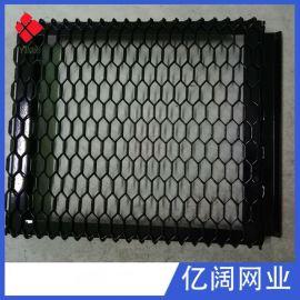 安平亿阔筛网厂家定做黑白色喷涂铝板网 窗户防盗铝网 外墙装饰网