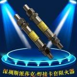 QHF-2螺紋焊接卡套式  回火防止器不鏽鋼氧氣阻火器DN8 10 15
