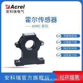 安科瑞AHKC-EKA霍尔开口式电流传感器0-500A输出5V UPS伺服系统用