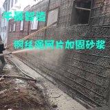 廠家直銷鋼絲繩網片加固用聚合物改性水泥砂漿 聚合物加固砂漿