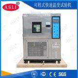 线性15℃快速温变试验箱 可程式快速温变试验箱厂家