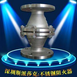 不锈钢石化粉尘阻燃爆型管道阻火器DN25 32 42 50 65 100 150 200