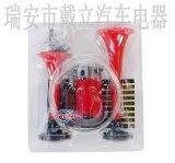 汽车电控气喇叭(DL008)
