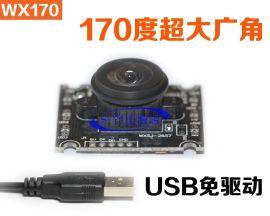 晟悅WX170工業攝像頭170度廣角攝像頭 一體機攝像頭 廣告機內置攝像頭 自助櫃員機攝像頭 usb免驅動安卓攝像頭 linux系統攝像頭