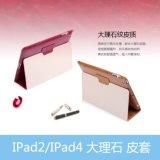ipad4保護套全包邊超薄休眠ipad3保護套ipad2保護皮套蘋果ipad 殼