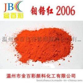 批发供应 耐高温无机红色颜料钼铬红2006 塑钢型材用颜料着色剂