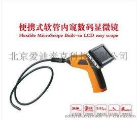 无损检测 多功能 艾尼提3R-WFXS03-95工业内窥镜