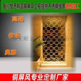 上海铜艺装饰|荼馆用雕花铜屏风|铜隔断|**设计|批发定制