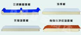 岩棉复合板聚氨酯墙面板冷库板聚氨酯封边岩棉板聚氨酯屋面板