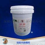 深圳龍威LW358矽膠透明內脫模劑廠家批發