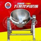 廣州南洋不鏽鋼可傾式夾層鍋煮鍋無攪拌廠家