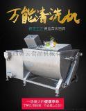 商用洗菜机牌子,食堂、酒店用的全自动洗菜机,洗大白菜、杨椒的机器