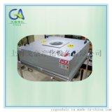MINI型FFU 低嗓音FFU風機過濾機組 高效過濾器
