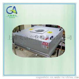 MINI型FFU 低嗓音FFU风机过滤机组 高效过滤器