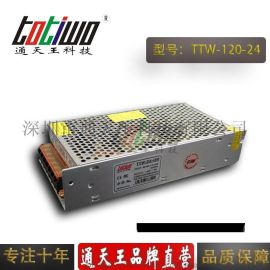 通**24V5A开关电源24V120W电源变压器集中供电