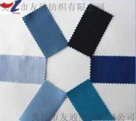 230克涤棉防静电面料 可定织定染