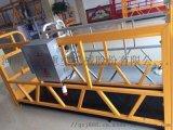 电动吊篮厂家直销,河北厂家定制电动高空作业吊篮