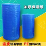 遊泳池加厚型PE保溫膜保溫蓋嬰兒池汽泡膜包邊