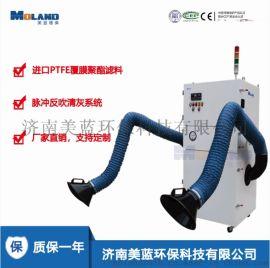 美蓝环保焊烟净化器移动式除尘设备单臂双臂