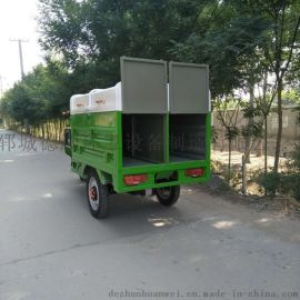 电动三轮环卫保洁车生产厂家小型垃圾车环保设备