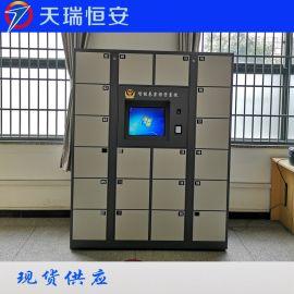 安卓指纹联网智能物证柜生产厂家|天瑞恒安