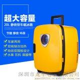 深圳药品恒温箱车载冰箱便携式药品冷藏小冰箱