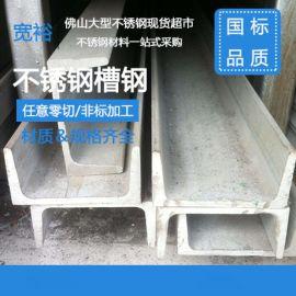 #14號不鏽鋼槽鋼304 316l不鏽鋼U型槽鋼