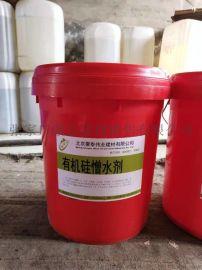 机硅憎水剂 有机硅防水剂