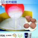 矽橡膠/食品級矽橡膠/環保矽橡膠